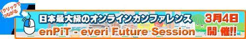 日本最大のオンラインカンファレンス enPiT-everi Future Session 3月4日開催!!